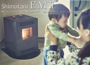 シモタニ EMⅡ