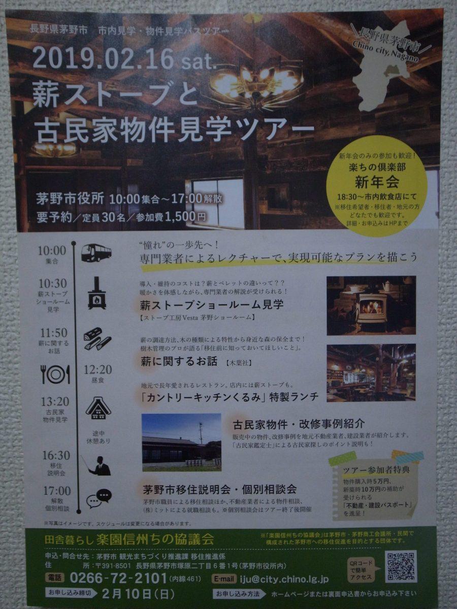 平成31年2月16日(土)、薪ストーブと古民家物件見学ツアーのお知らせ