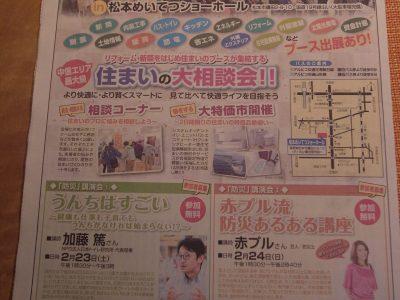 2月23(土)・24日(日)暮らしのフェスティバル出展のお知らせ